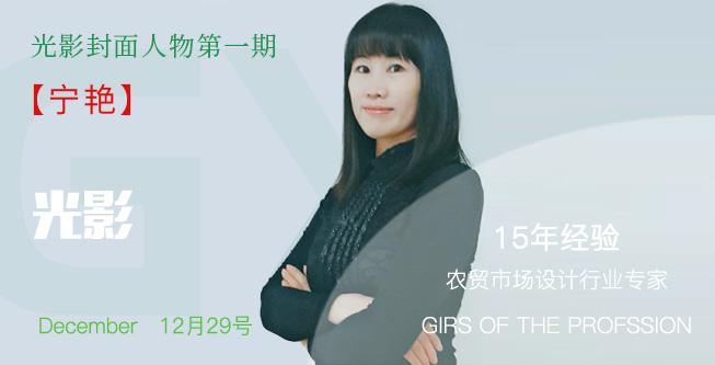 杭州光影封面人物第一期:...